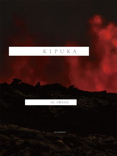 【サイン本】岩根愛写真集 KIPUKA