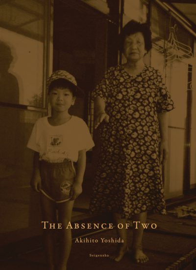 吉田亮人写真集 The Absence of Two