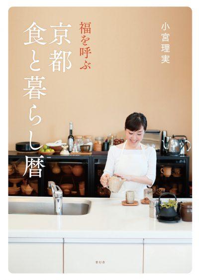 福を呼ぶ 京都 食と暮らし暦