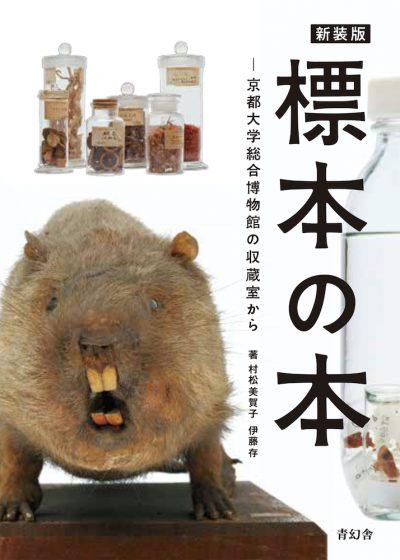 新装版 <br />標本の本 京都大学総合博物館の収蔵室から