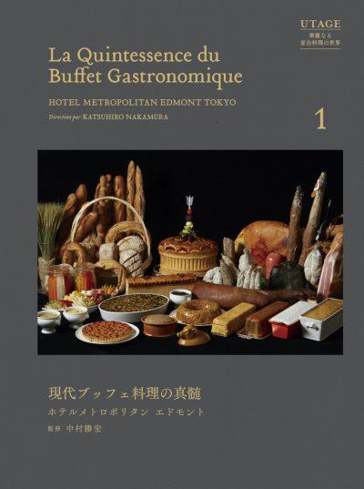 現代ブッフェ料理の真髄<br />ホテルメトロポリタン エドモント<br />UTAGE 〜華麗なる宴会料理の世界〜 1