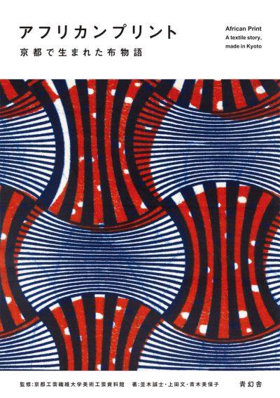 アフリカンプリント 京都で生まれた布物語