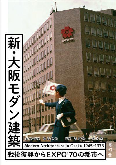 新・大阪モダン建築<br />- 戦後復興からEXPO`70の都市へ -