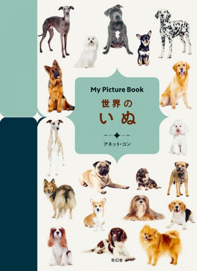 My Picture Book 世界のいぬ