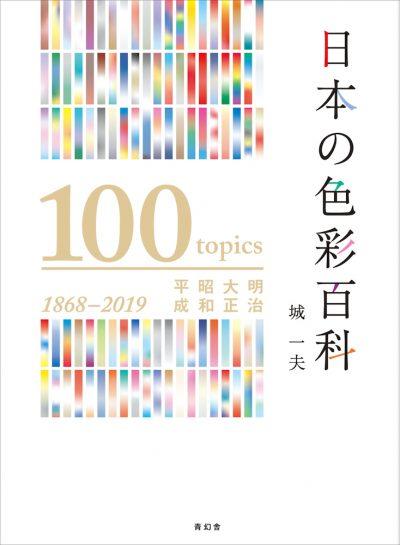 日本の色彩百科 — 明治・大正・昭和・平成