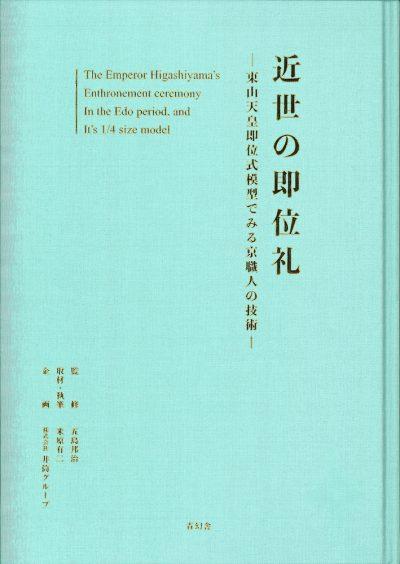 近世の即位礼<br />–東山天皇即位式模型でみる京職人の技術 (The Emperor Higashiyama's Enth)