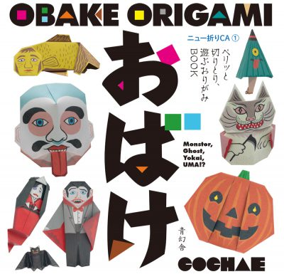 ニュー折りCA 1 おばけ OBAKE ORIGAMI