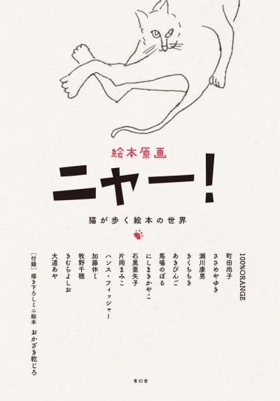 絵本原画ニャー! <br />猫が歩く絵本の世界