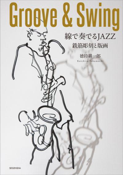 Groove&Swing 線で奏でるJAZZ<br /> 鉄筋彫刻と版画