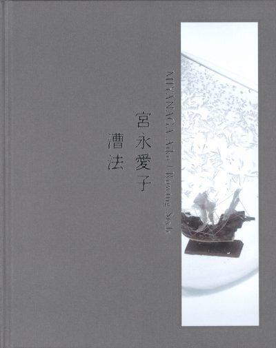 宮永愛子 漕法(そうほう)
