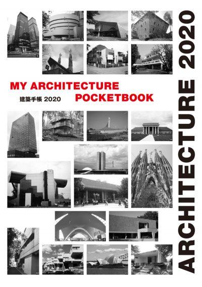 建築手帳2020 <br />MY ARCHITECTURE POCKETBOOK