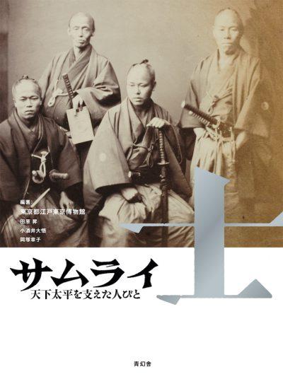 サムライ 天下太平を支えた人びと <br />Samurai—Peacekeeping Contributors in Edo Period
