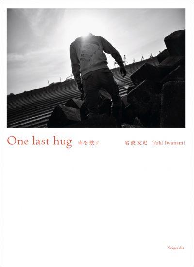 One last hug 命を捜す