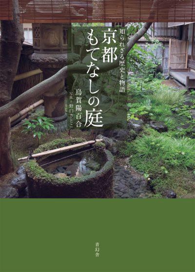 知られざる歴史と物語 京都もてなしの庭