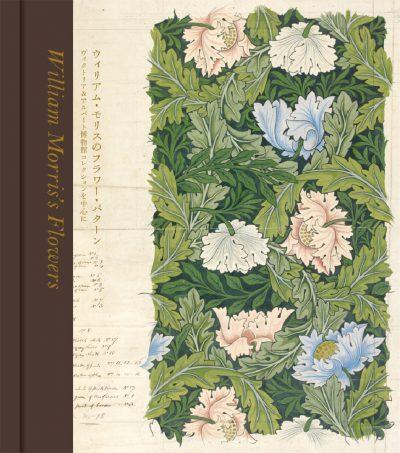 ウィリアム・モリスのフラワー・パターン <br />ヴィクトリア& アルバート博物館コレクションを中心に