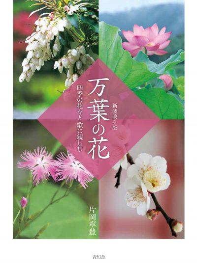 新装改訂版 万葉の花 <br />四季の花々と歌に親しむ
