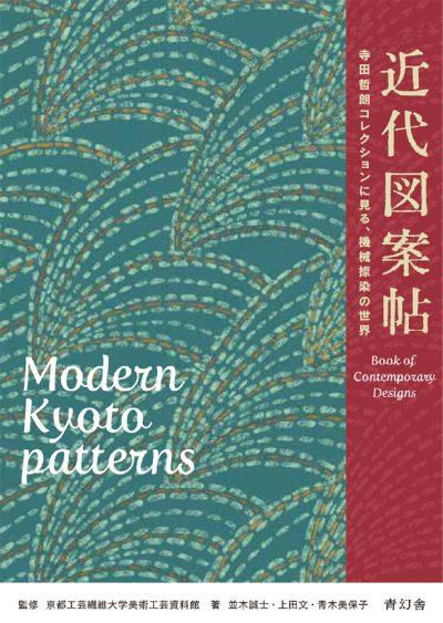 近代図案帖 <br />寺田哲朗コレクションに見る、機械捺染の世界