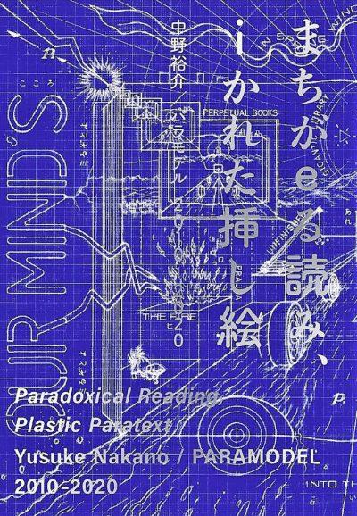 まちがeる読み、iかれた挿し絵 中野裕介/パラモデル2010-2020