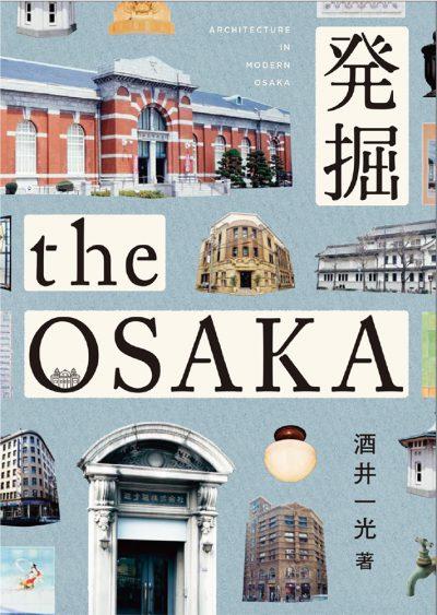 発掘 the OSAKA