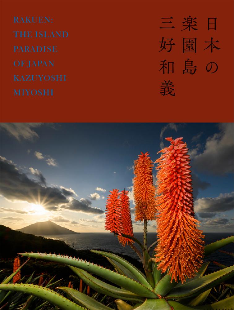 日本の楽園島