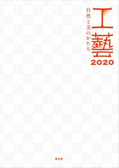 工藝2020 自然と美のかたち