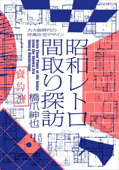 昭和レトロ間取り探訪 <br />大大阪時代の洋風住宅デザイン
