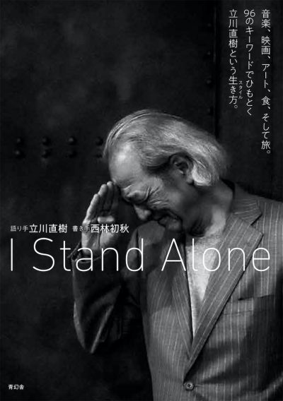 I Stand Alone 音楽、映画、アート、食、そして旅。<br />96のキーワードでひもとく立川直樹という生き方