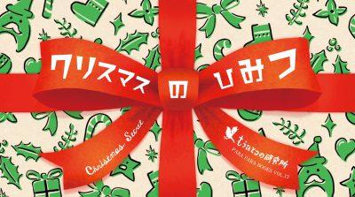 クリスマスのひみつ <br />パラパラブックシリーズ vol.13 もうひとつの研究所