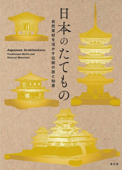 日本のたてもの ー自然素材を活かす伝統の技と知恵