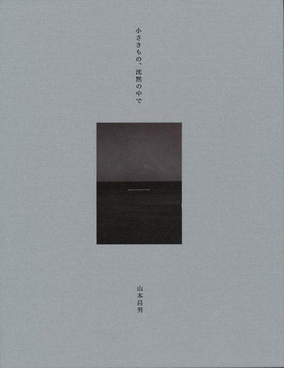 [新装版]山本昌男 小さきもの、沈黙の中で<サイン本>