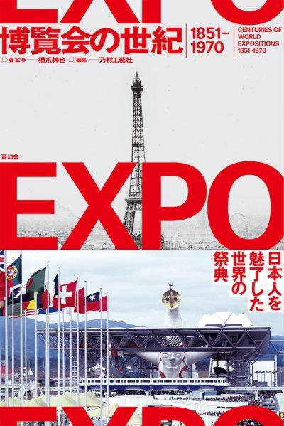 博覧会の世紀 1851-1970 A CENTURY OF WORLD EXPOSITIONS 1851-1970
