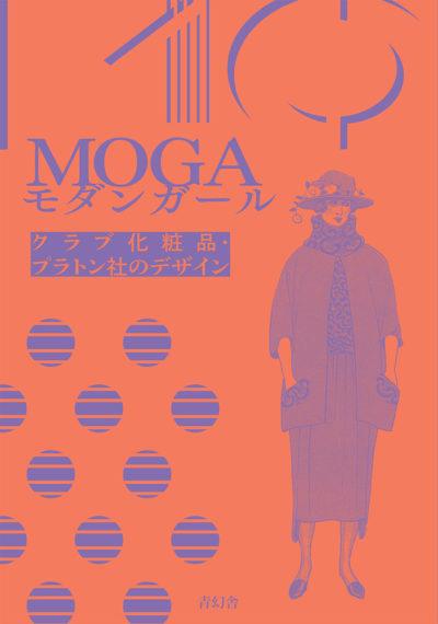 MOGA モダンガール クラブ化粧品・プラトン社のデザイン