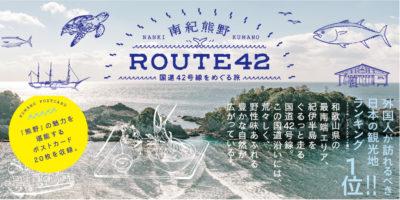 南紀熊野 ROUTE42 国道42号線をめぐる旅