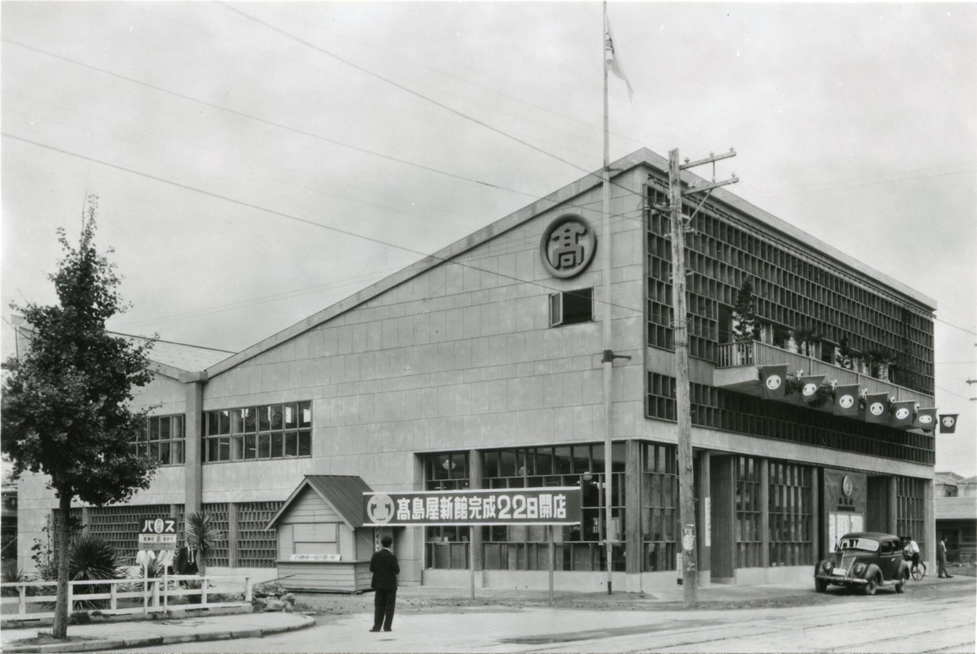 建築家・坂倉準三と髙島屋の戦後復興 −「輝く都市」をめざして
