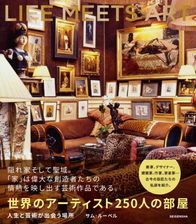 世界のアーティスト250人の部屋