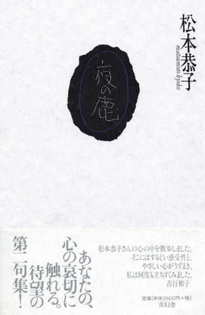 夜の鹿 松本恭子句集