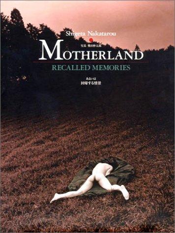 Motherland―RECALLED MEMORIES あるいは回帰する情景<br />重田仲太郎