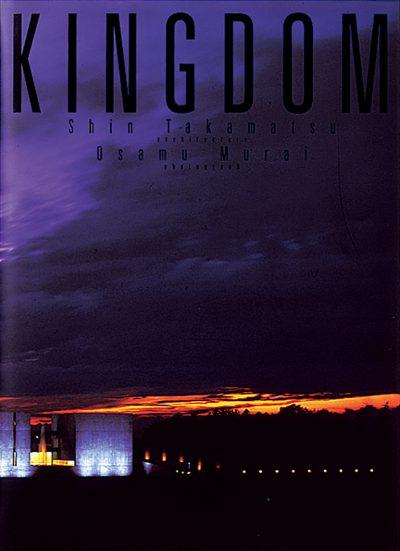 王国 君臨する光学 戴冠する空間 高松伸