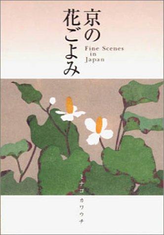 京の花ごよみ ミナコカワウチ