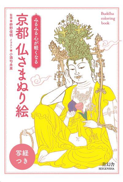 京都 仏さまぬり絵